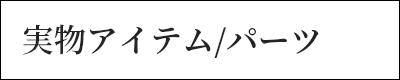 実物アイテム/パーツ